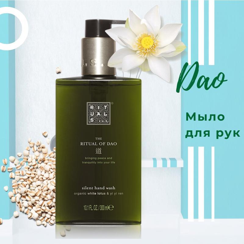 Жидкое мыло для рук. Rituals of Dao