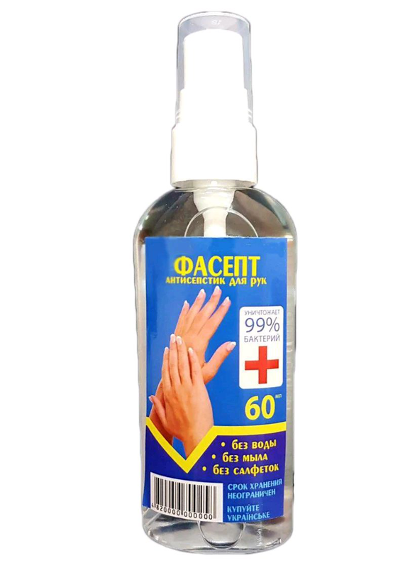 Антисептик-спрей для рук Фасепт 60 мл