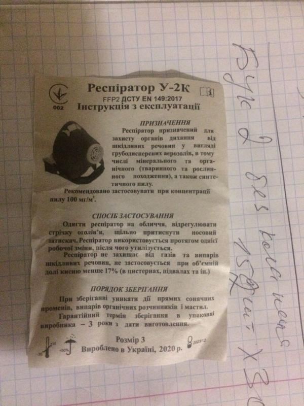 Респиратор У-2К