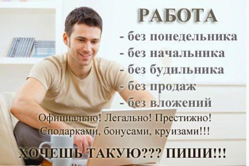 удаленная работа вакансии в луганске
