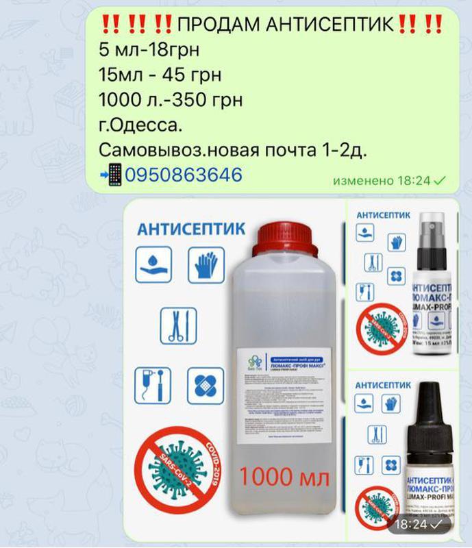Продам антисептик