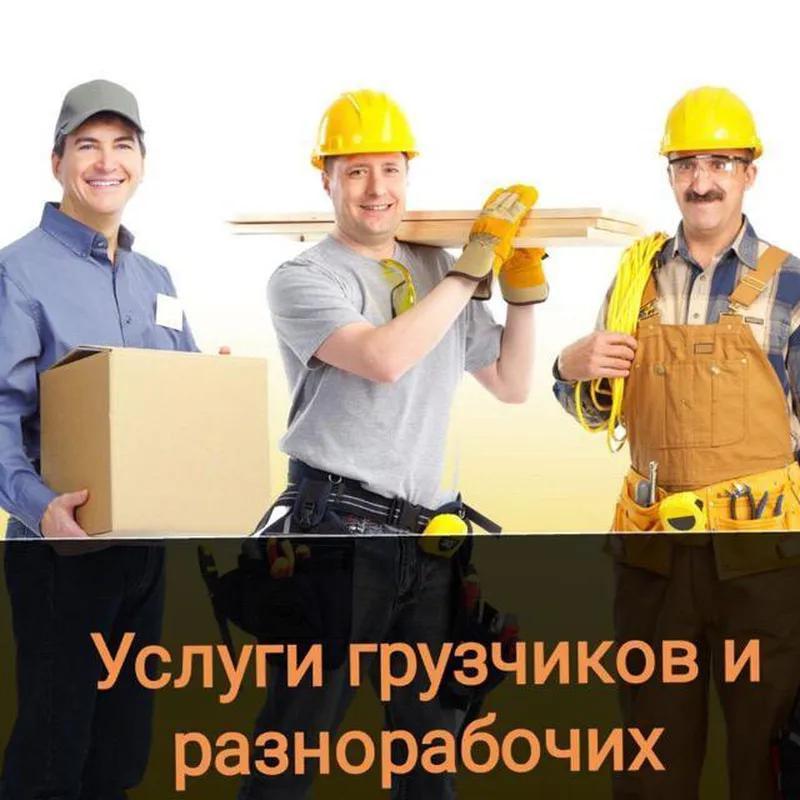 Услуги разнорабочих, подсобников, грузчиков