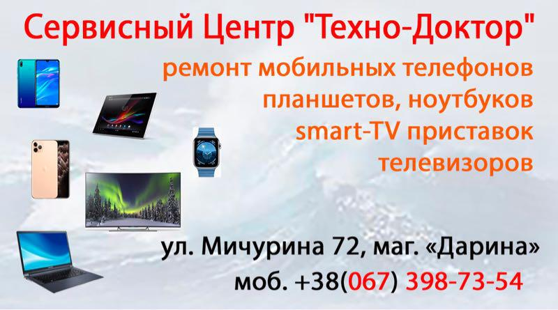 Ремонт мобильных телефонов, планшетов, ноутбуков, телевизоров