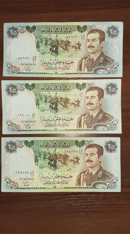 Ирак 25 динар 1986г