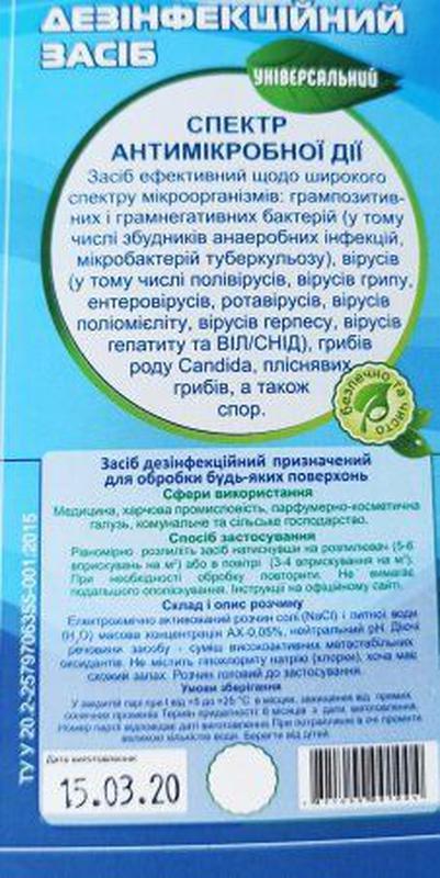 Антисепик дезинфектор для рук и дома . Защита от вируса + пода...
