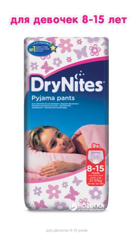 Подгузники-трусики Huggies DryNites для девочек 8-15 лет 9 шт. (5