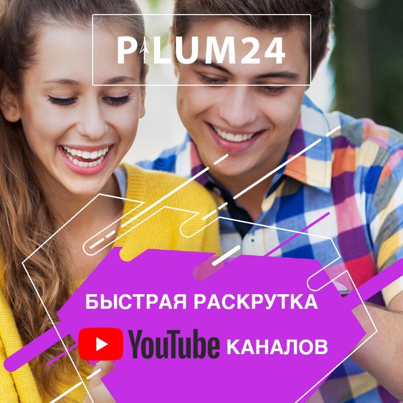 Раскрутка Ютуб каналов
