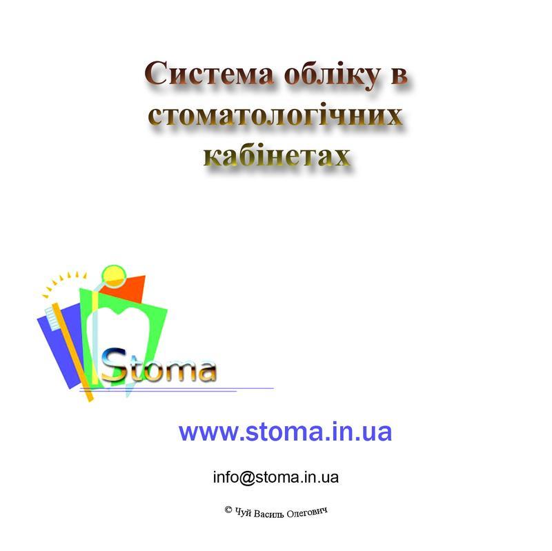Стоматологічна програма Stoma