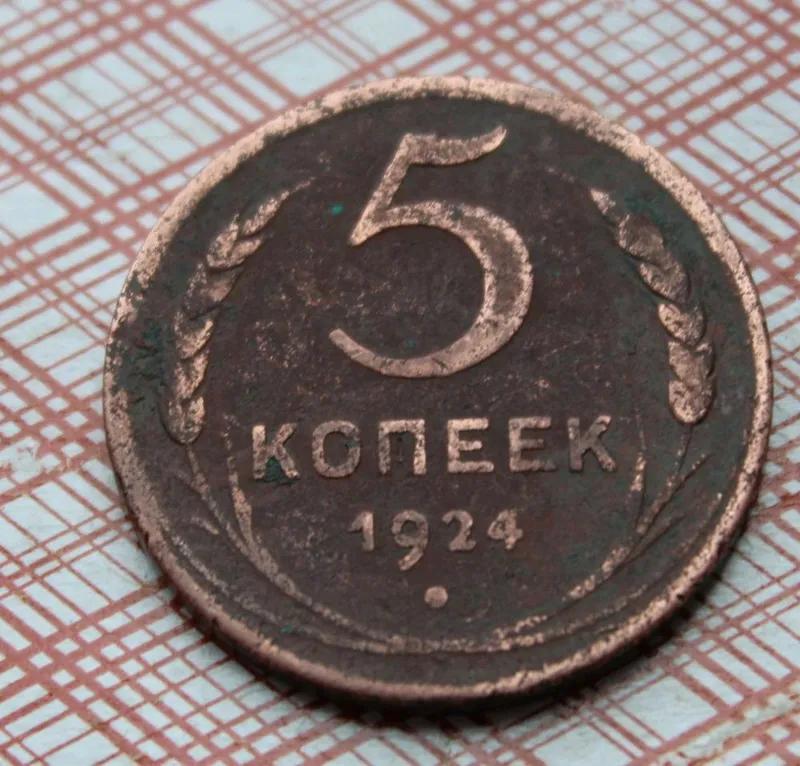 5 копеек 1924 года СССР медь.