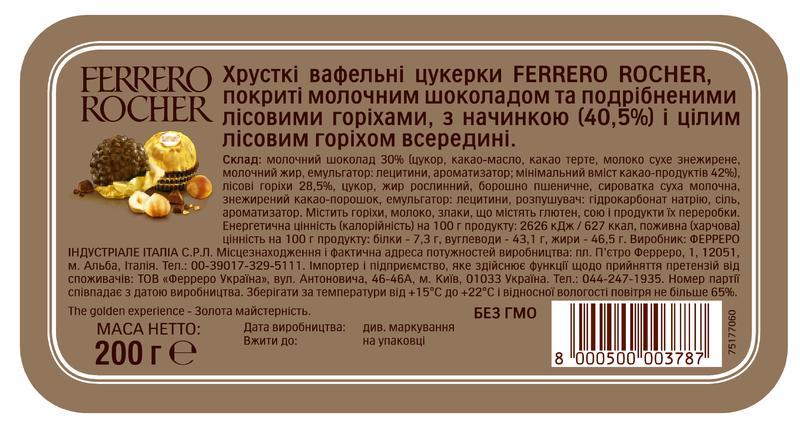Цукерки FERRERO Rocher 200г - Фото 3