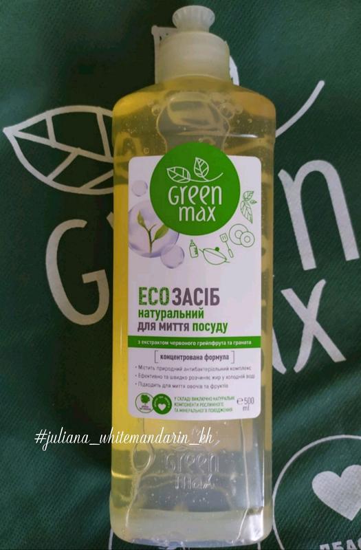 ЕКОзасіб натуральний для миття посуду ТМ Green Max
