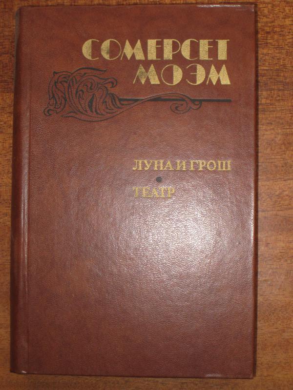 С. Моэм Луна и грош Театр