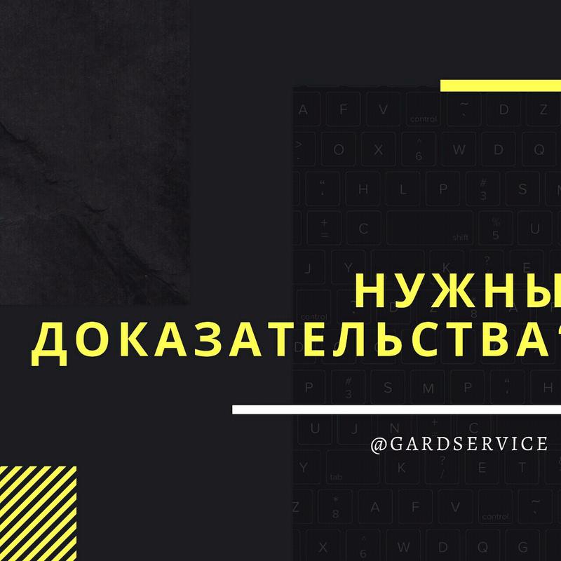 Частный детектив Одесса - Фото 4