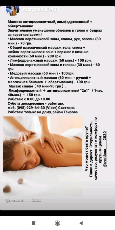 Антицеллюлитный массаж, лимфодринажный, спортивный,релакс массаж