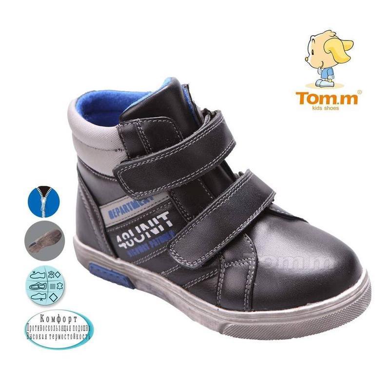 Деми ботинки демисезонные для мальчика демі черевики демісезон...