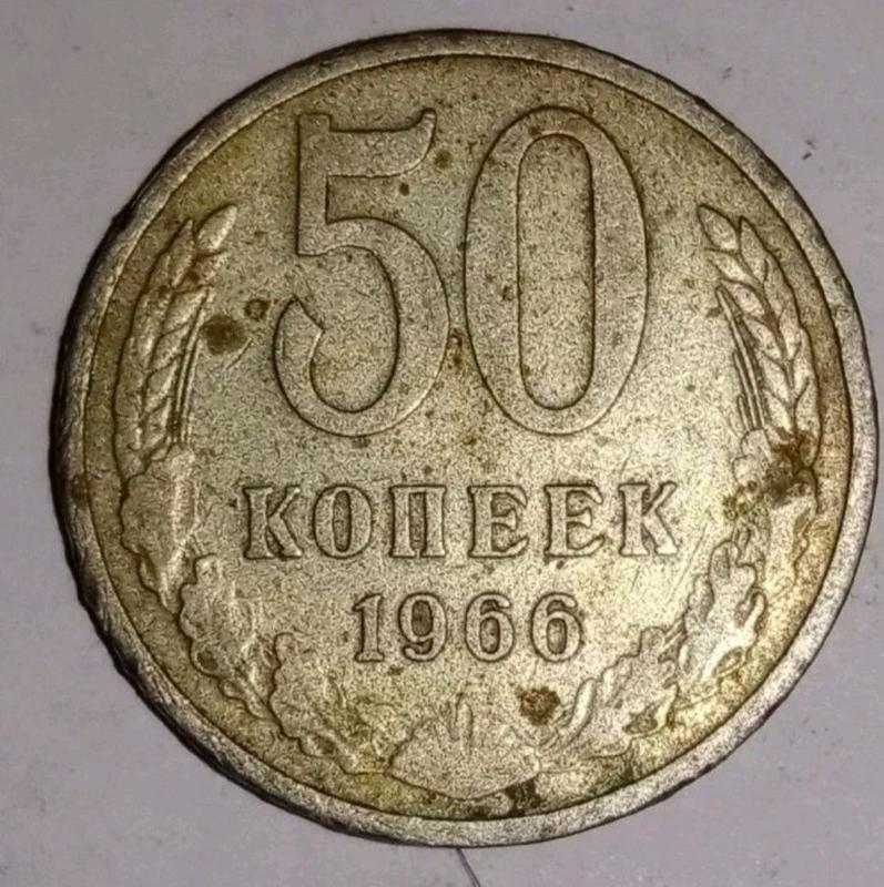 Монета СССР 50копеек