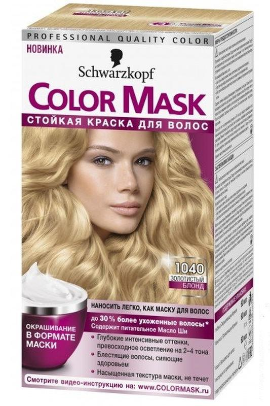 Краска для волос Color Mask 1040 Золотистый Блонд