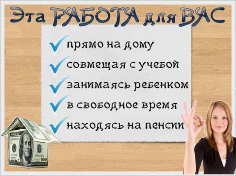Работа на дому для девушек 17 лет работа в гаи для девушек вакансии москва без опыта