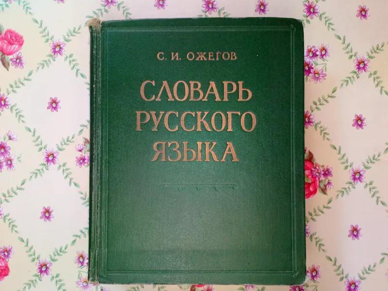 Словарь русского языка СССР