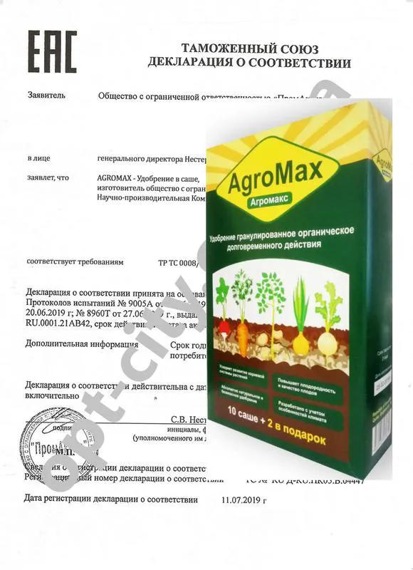 AGROMAX в Уральске