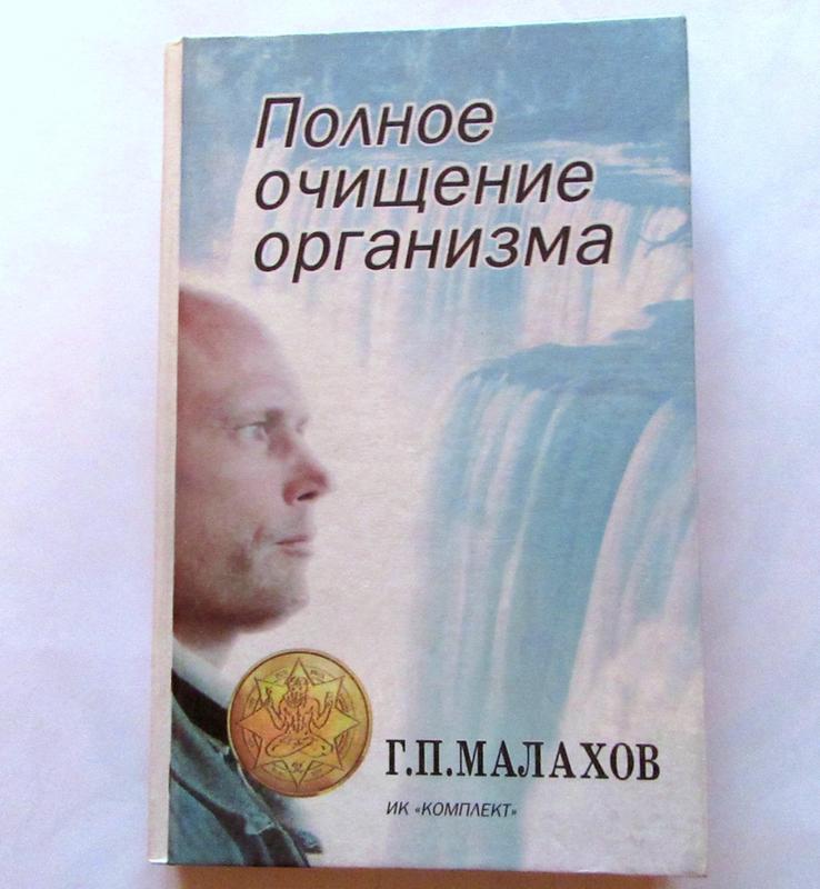 """""""Полное очищение организма"""" Г.П.Малахов"""