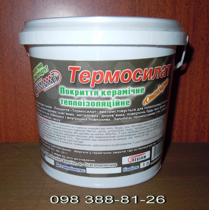 Термосилат от производителя - Фото 5