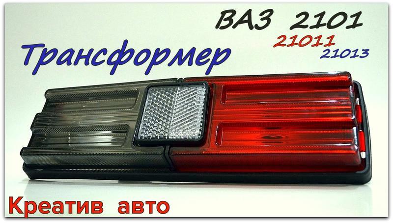 Задний фонарь 21011,21013 трансформер