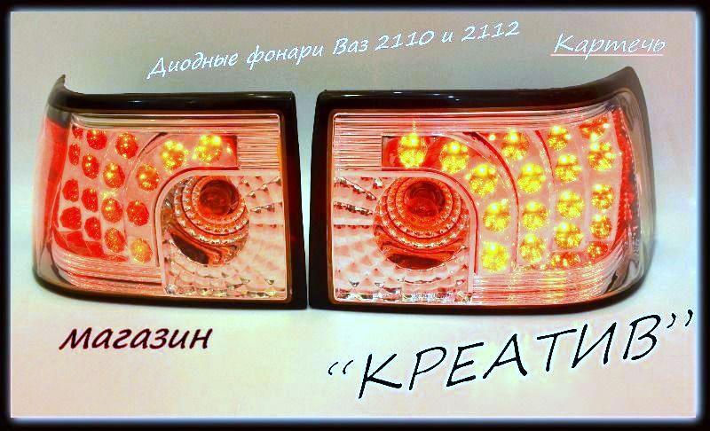 Задние диодные фонари 2110 хром красные