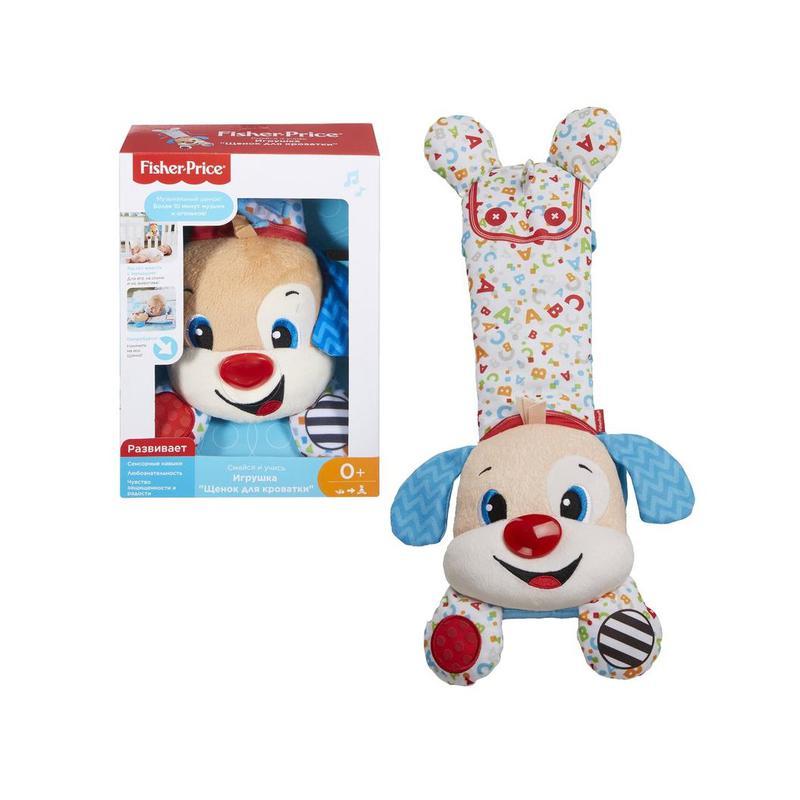 Подвесная игрушка Fisher Price Умный щенок для кроватки на рус