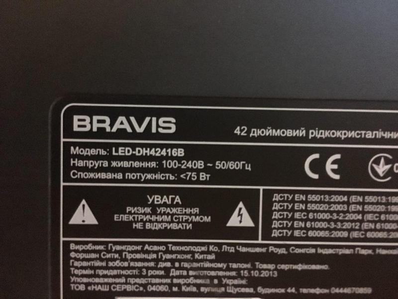 Телевизор BRAVIS LED-DH42416B - Фото 4