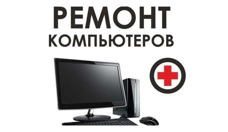 Установка Windows. Настройка, ремонт компьютеров и ноутбуков.