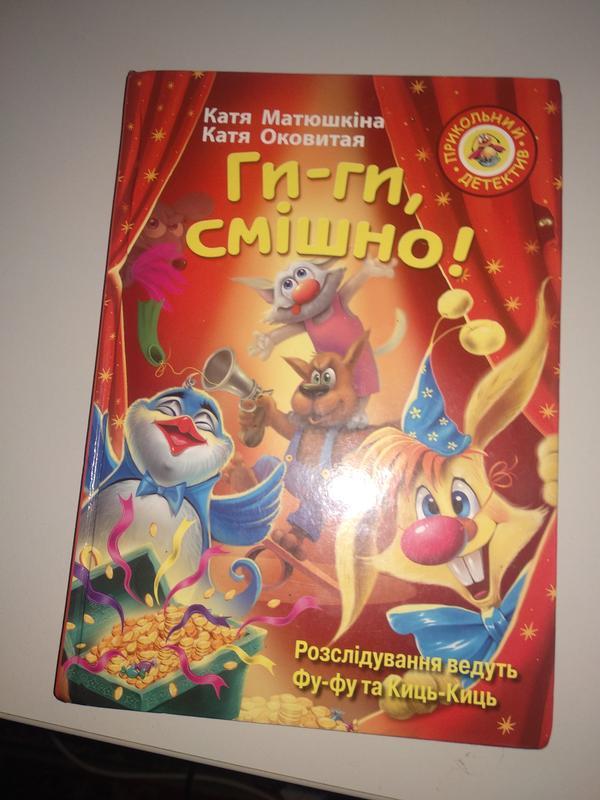"Книга для детей ""Ги-ги смішно"""