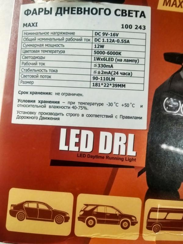 LED Денні ходові вогні Elegant 100 243 12W