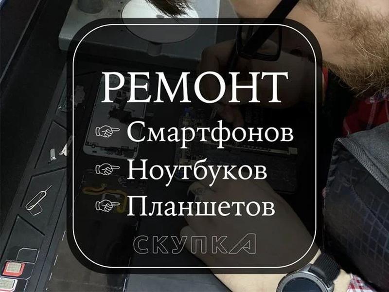 Ремонт|Телефонов|Смантфонов| СРОЧНО!!!