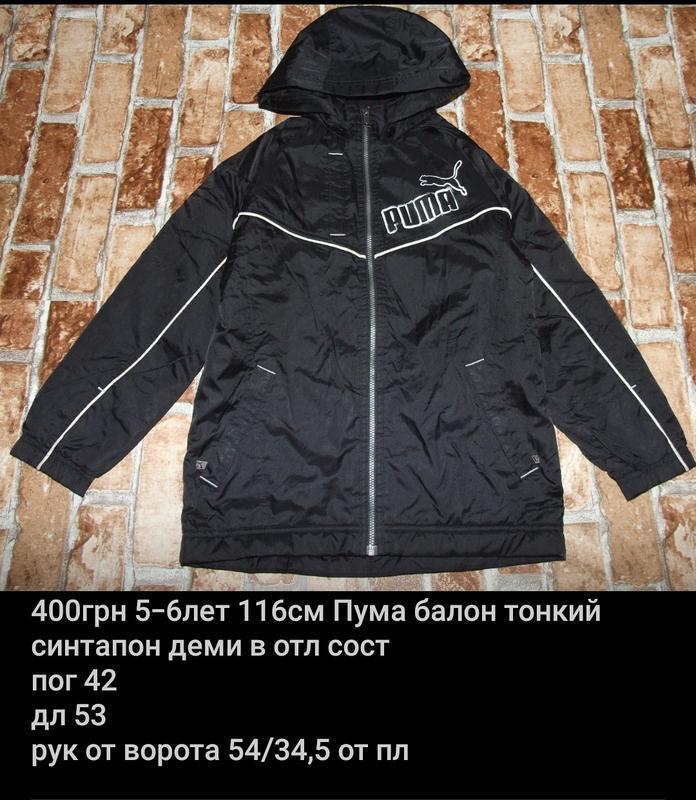 Куртка деми пума 5-6 лет