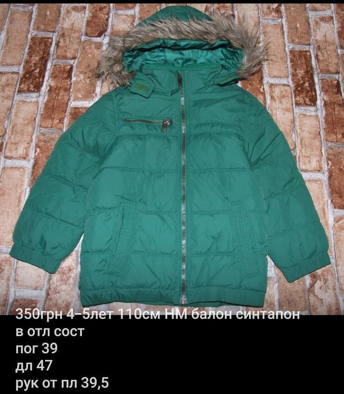 Теплая зима и  деми синтапон куртка нм 4-5лет