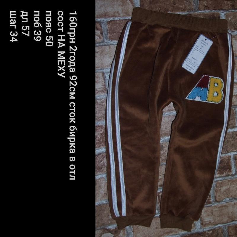 Теплые  штаны 2 года 92 см бирка