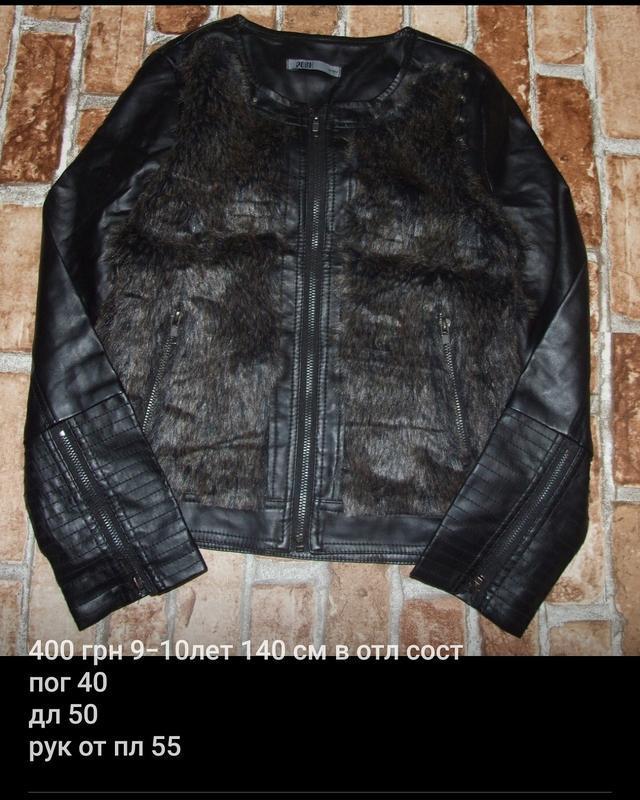 Куртка кожанка девочке 9-10 лет эко кожа