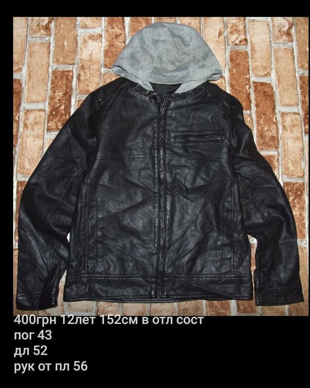 Куртка кожанка мальчику 12лет эко кожа