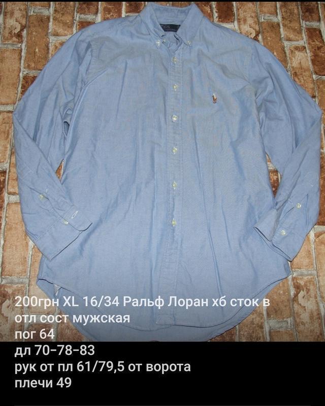Рубашка мужская ralph lauren хл