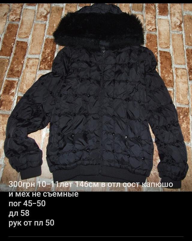 Куртка деми в стразах 10-11лет