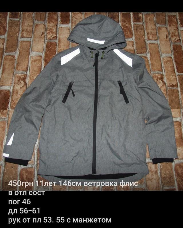 Куртка ветровка на флисе 11лет