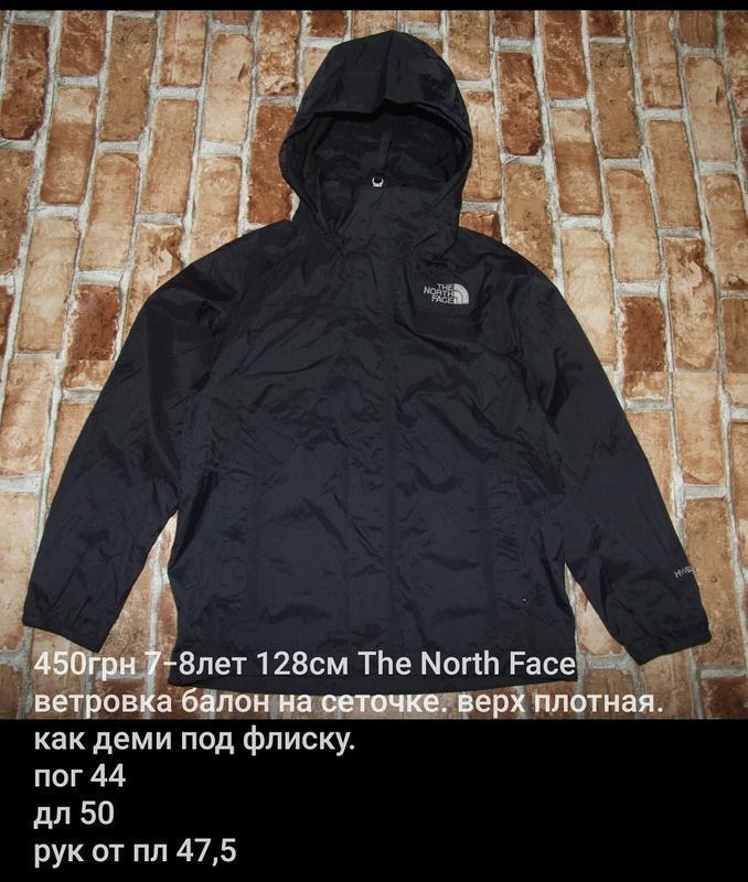 Куртка мальчику ветровка крутяк норт фейс 7-8 лет