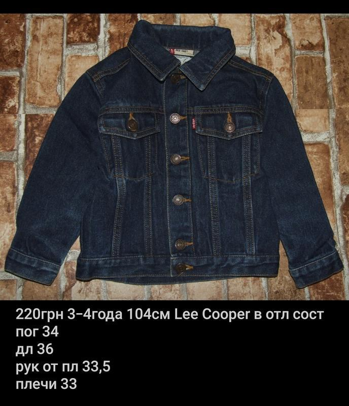 Пиджак джинс куртка 3-4 года ли купер