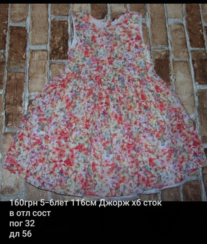 Платье нарядное пышно 5-6 лет george