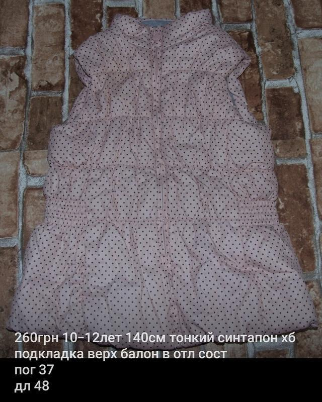 Деми жилетка 10-12лет