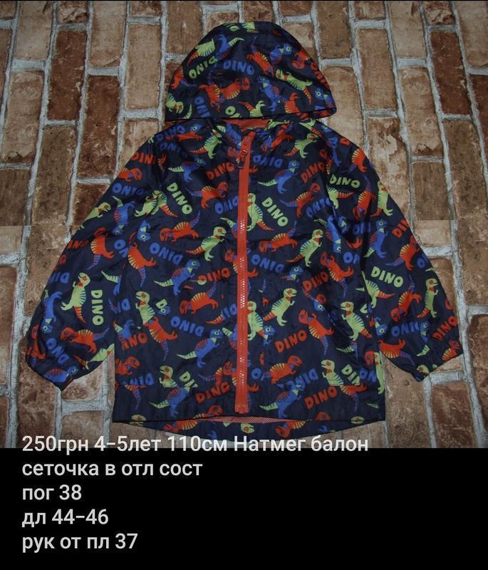 Куртка ветровка динозавры  4-5 лет  nutmeg