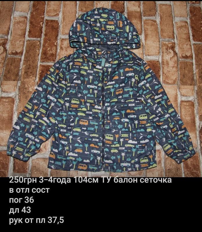Ветровка куртка с машинками 3-4 года