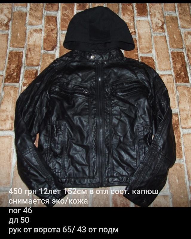 Куртка кожаная  кожа эко кожа 12 лет