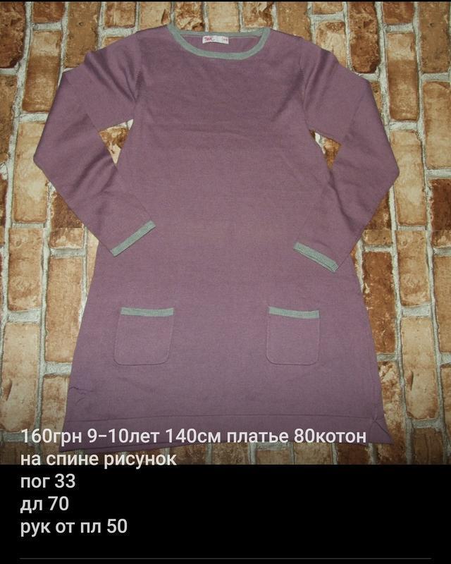 Платье теплое 9-10лет 80котон